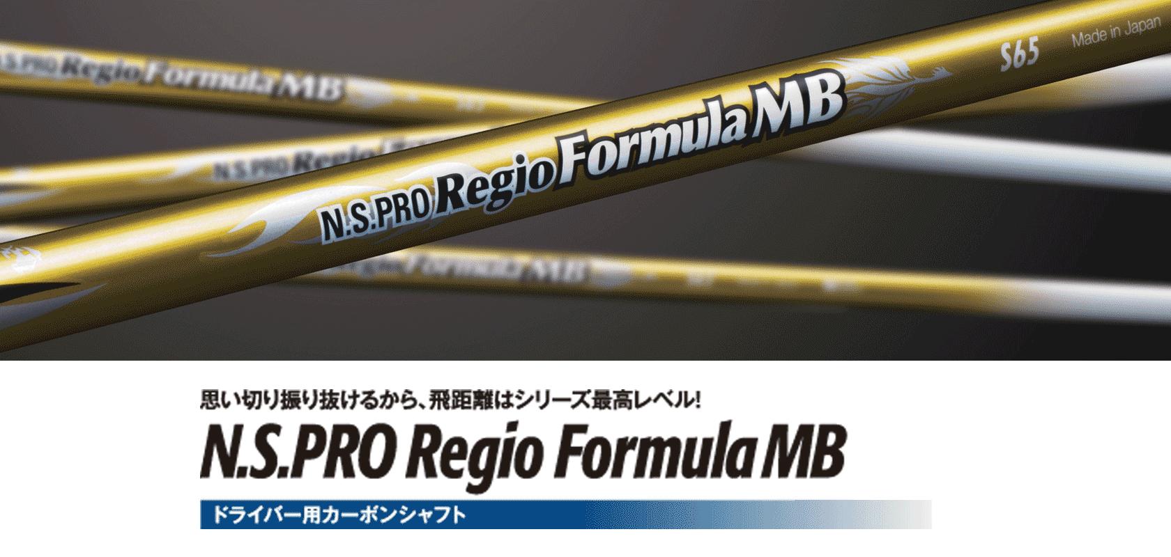 regio formula mbシリーズ 日本シャフト n s pro