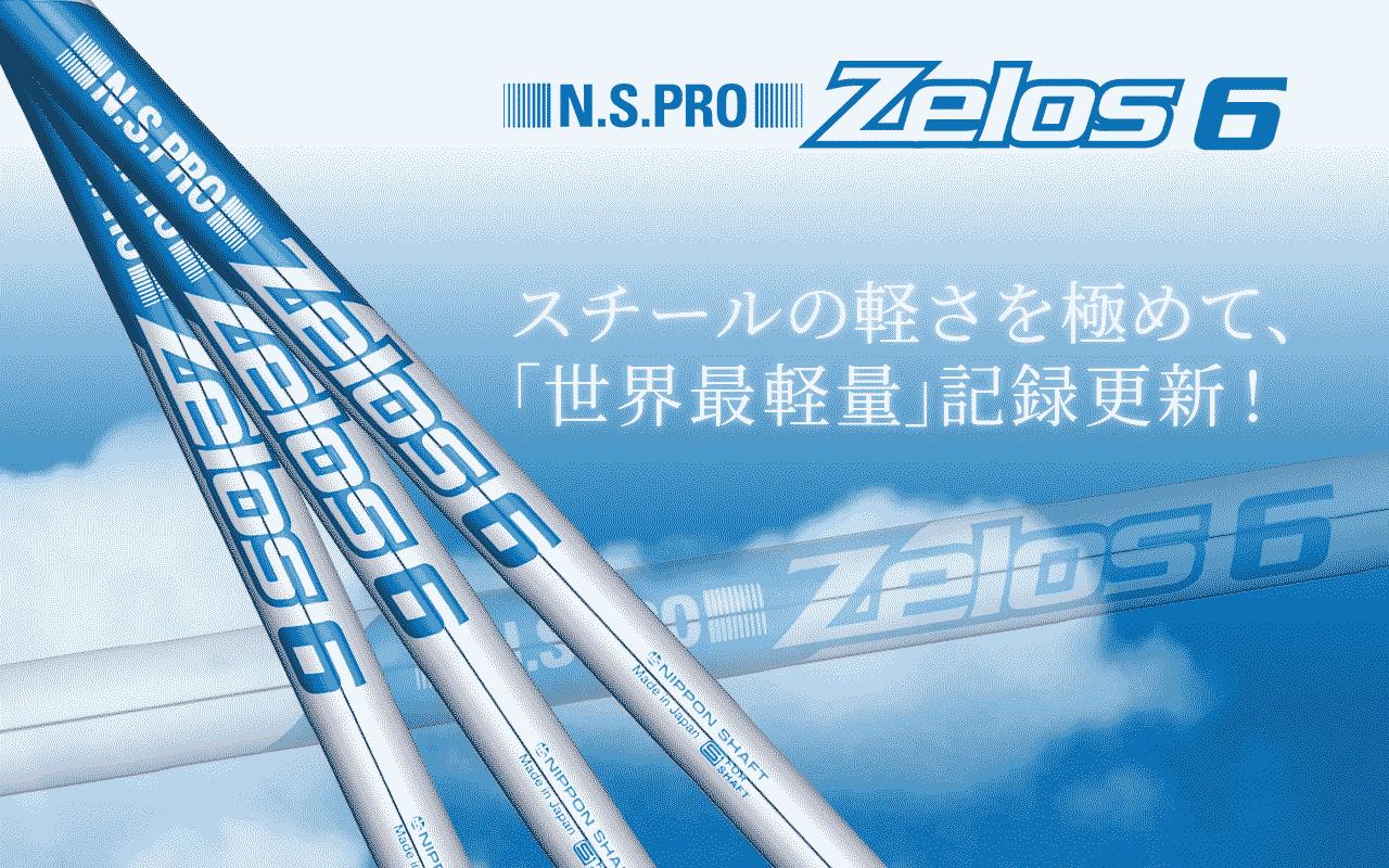 「世界最軽量」記録更新!スチールシャフト「Zelos6」